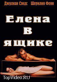 «Елена В Ящике» — 1992